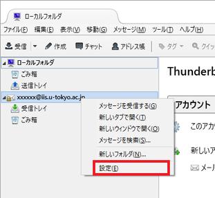 Thunderbird-20.png