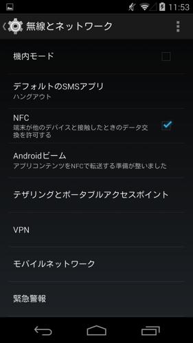 https://www-cc.iis.u-tokyo.ac.jp/doc/vpn/l2tp-android44-02-s.png