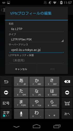 https://www-cc.iis.u-tokyo.ac.jp/doc/vpn/l2tp-android44-04-s.png