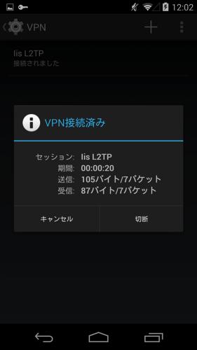 https://www-cc.iis.u-tokyo.ac.jp/doc/vpn/l2tp-android44-09-s.png