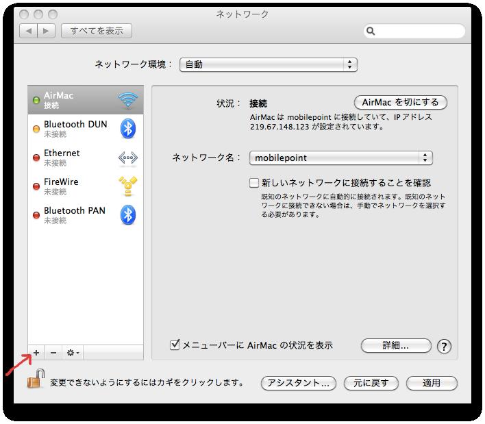 https://www-cc.iis.u-tokyo.ac.jp/doc/vpn/l2tp-macosx106-01.png