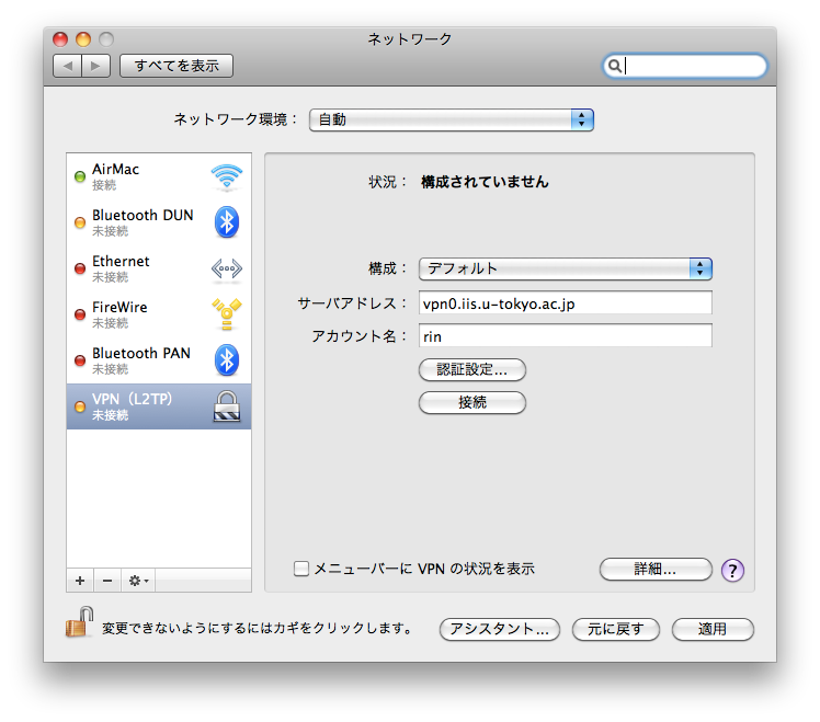 https://www-cc.iis.u-tokyo.ac.jp/doc/vpn/l2tp-macosx106-03.png