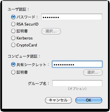 https://www-cc.iis.u-tokyo.ac.jp/doc/vpn/l2tp-macosx106-04.png
