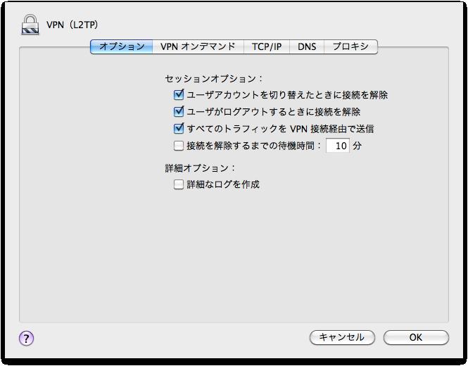 https://www-cc.iis.u-tokyo.ac.jp/doc/vpn/l2tp-macosx106-05.png
