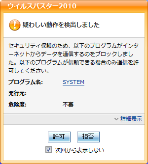 https://www-cc.iis.u-tokyo.ac.jp/doc/vpn/l2tp-vb2010-warn.png