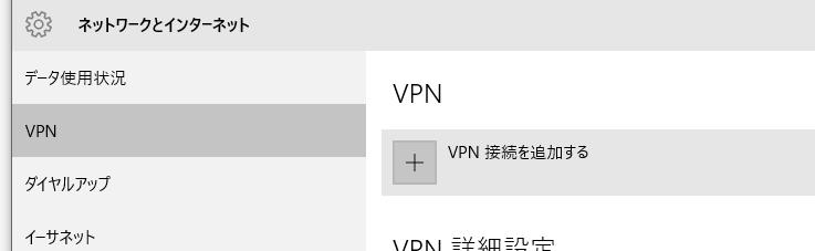 https://www-cc.iis.u-tokyo.ac.jp/doc/vpn/l2tp-win10-02.png