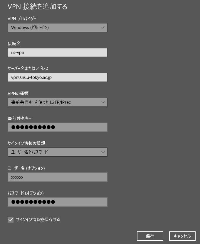 https://www-cc.iis.u-tokyo.ac.jp/doc/vpn/l2tp-win10-03.png
