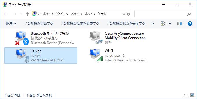 https://www-cc.iis.u-tokyo.ac.jp/doc/vpn/l2tp-win10-04-2.png