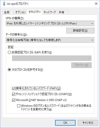 https://www-cc.iis.u-tokyo.ac.jp/doc/vpn/l2tp-win10-04-3.png