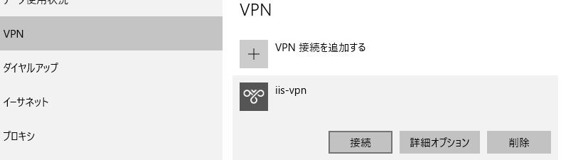 https://www-cc.iis.u-tokyo.ac.jp/doc/vpn/l2tp-win10-05.png