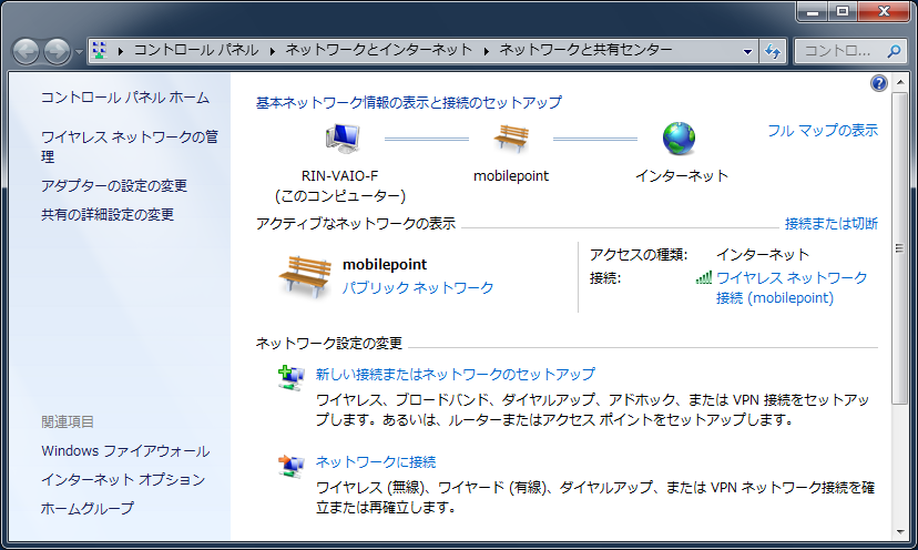 https://www-cc.iis.u-tokyo.ac.jp/doc/vpn/l2tp-win7-01.png