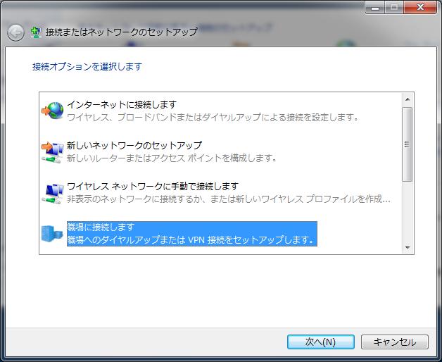 https://www-cc.iis.u-tokyo.ac.jp/doc/vpn/l2tp-win7-02.png