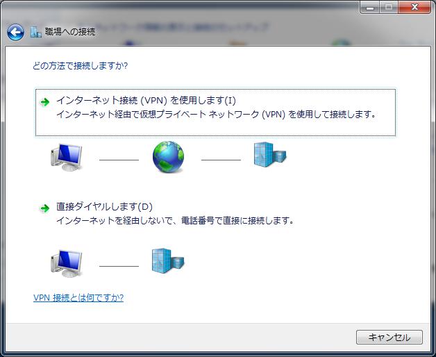 https://www-cc.iis.u-tokyo.ac.jp/doc/vpn/l2tp-win7-03.png
