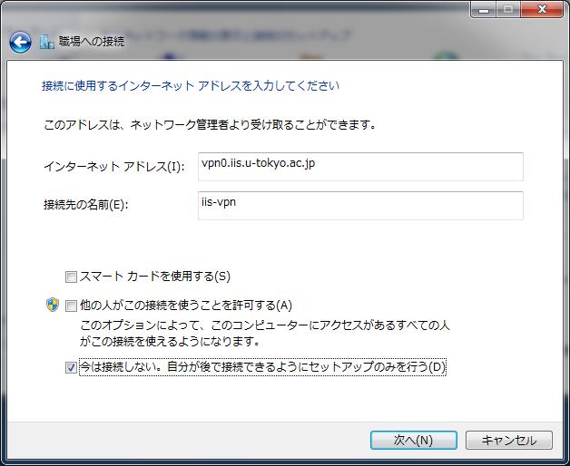 https://www-cc.iis.u-tokyo.ac.jp/doc/vpn/l2tp-win7-04.png
