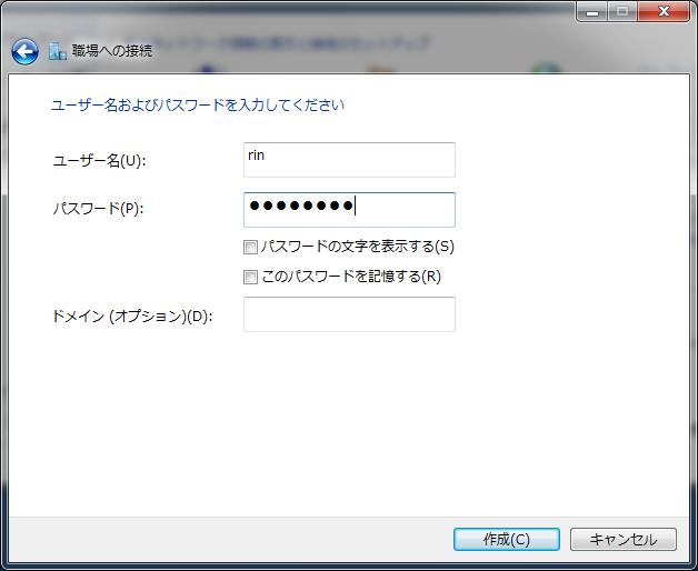 https://www-cc.iis.u-tokyo.ac.jp/doc/vpn/l2tp-win7-05.png