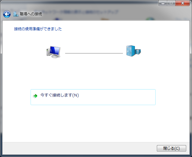https://www-cc.iis.u-tokyo.ac.jp/doc/vpn/l2tp-win7-06.png