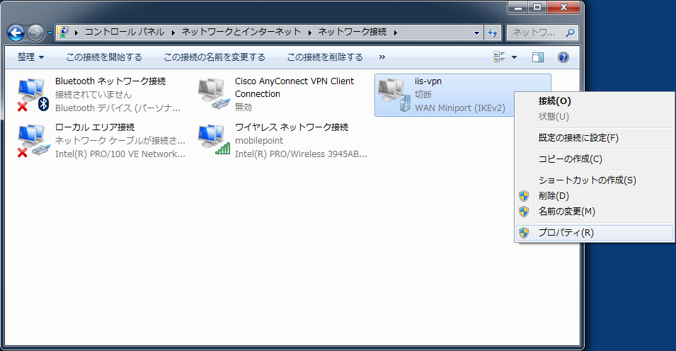 https://www-cc.iis.u-tokyo.ac.jp/doc/vpn/l2tp-win7-08.png