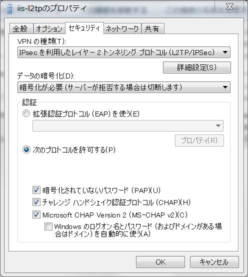 https://www-cc.iis.u-tokyo.ac.jp/doc/vpn/l2tp-win7-09.png