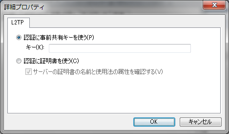 https://www-cc.iis.u-tokyo.ac.jp/doc/vpn/l2tp-win7-10.png