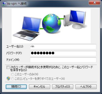 https://www-cc.iis.u-tokyo.ac.jp/doc/vpn/l2tp-win7-12.png