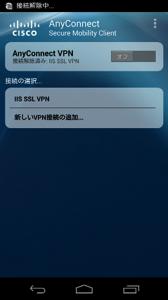 https://www-cc.iis.u-tokyo.ac.jp/doc/vpn/sslvpnandroid44-1-ss.png