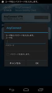 https://www-cc.iis.u-tokyo.ac.jp/doc/vpn/sslvpnandroid44-12-ss.png