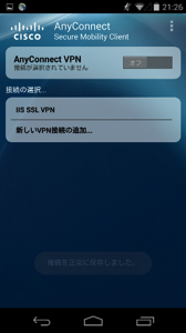 https://www-cc.iis.u-tokyo.ac.jp/doc/vpn/sslvpnandroid44-13-ss.png