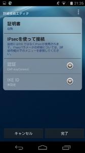 https://www-cc.iis.u-tokyo.ac.jp/doc/vpn/sslvpnandroid44-14-ss.png