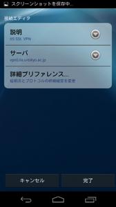 https://www-cc.iis.u-tokyo.ac.jp/doc/vpn/sslvpnandroid44-17-ss.png