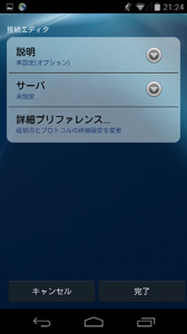 https://www-cc.iis.u-tokyo.ac.jp/doc/vpn/sslvpnandroid44-19-ss.png