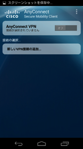 https://www-cc.iis.u-tokyo.ac.jp/doc/vpn/sslvpnandroid44-20-ss.png