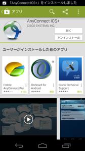 https://www-cc.iis.u-tokyo.ac.jp/doc/vpn/sslvpnandroid44-23-ss.png