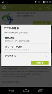 https://www-cc.iis.u-tokyo.ac.jp/doc/vpn/sslvpnandroid44-25-ss.png