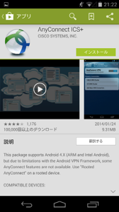 https://www-cc.iis.u-tokyo.ac.jp/doc/vpn/sslvpnandroid44-26-ss.png