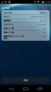 https://www-cc.iis.u-tokyo.ac.jp/doc/vpn/sslvpnandroid44-4-ss.png