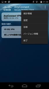 https://www-cc.iis.u-tokyo.ac.jp/doc/vpn/sslvpnandroid44-5-ss.png