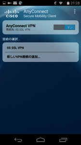 https://www-cc.iis.u-tokyo.ac.jp/doc/vpn/sslvpnandroid44-7-ss.png