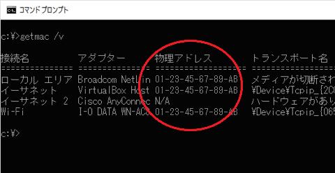 MACアドレスの調べかた - IIS Computer Center