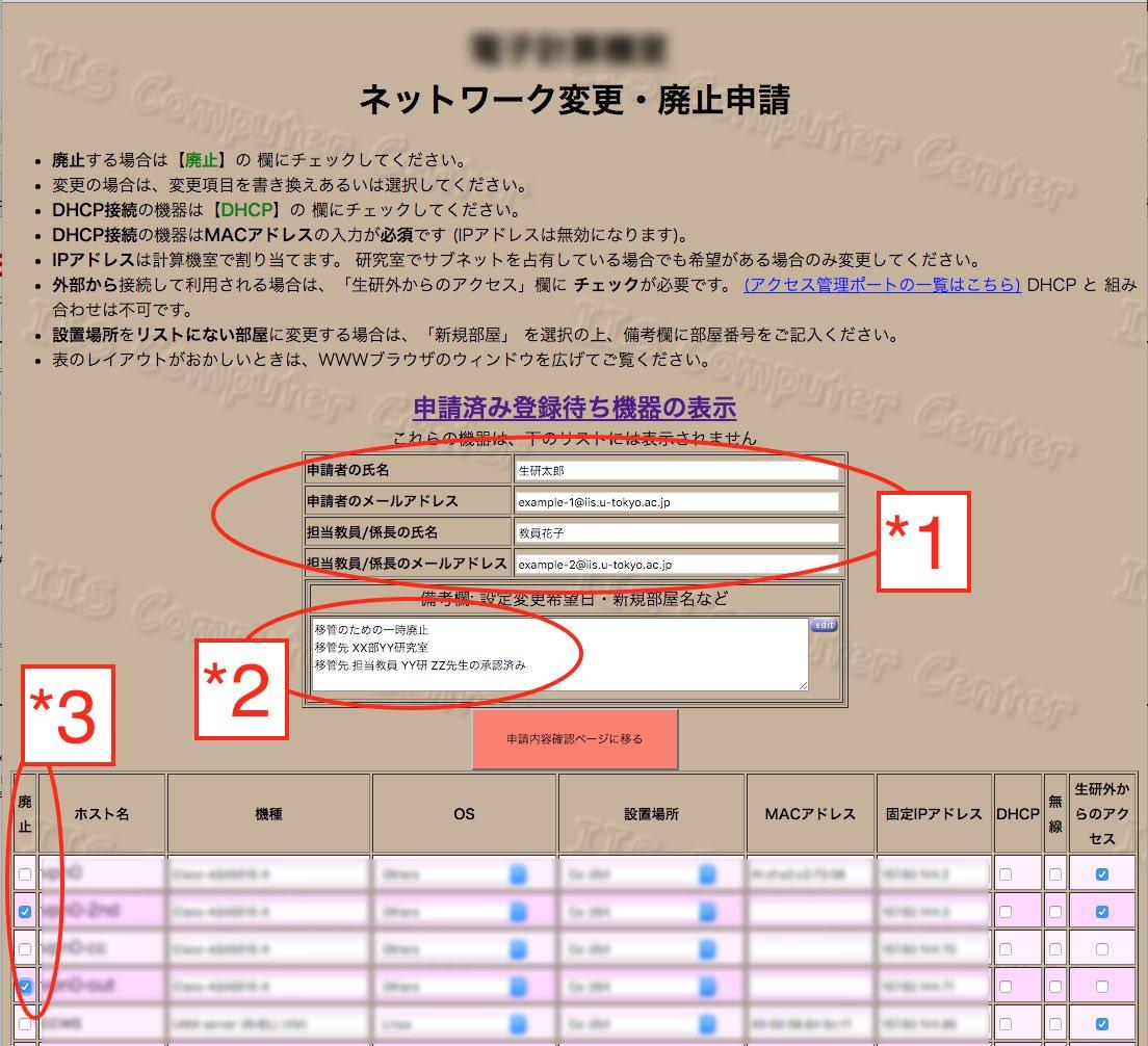 ネットワーク機器移管申請