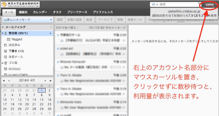 zimbra-mailbox-2.png