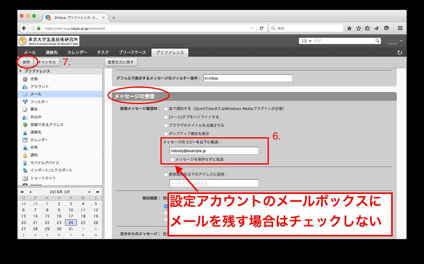 メール転送設定画面【メールボックス保存無】