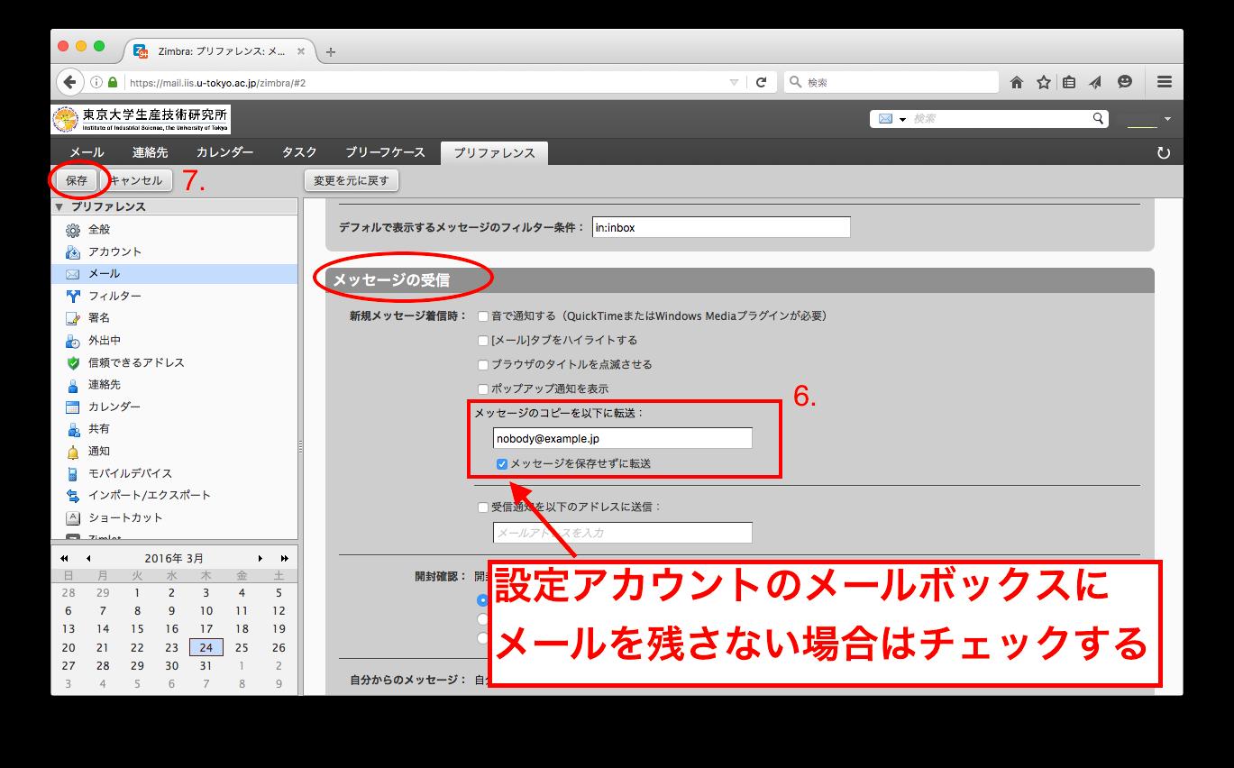メール転送設定画面【メールボックス保存有】