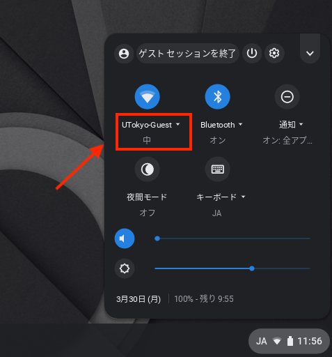 ChromeOS-wifi-mac-step2-1.png