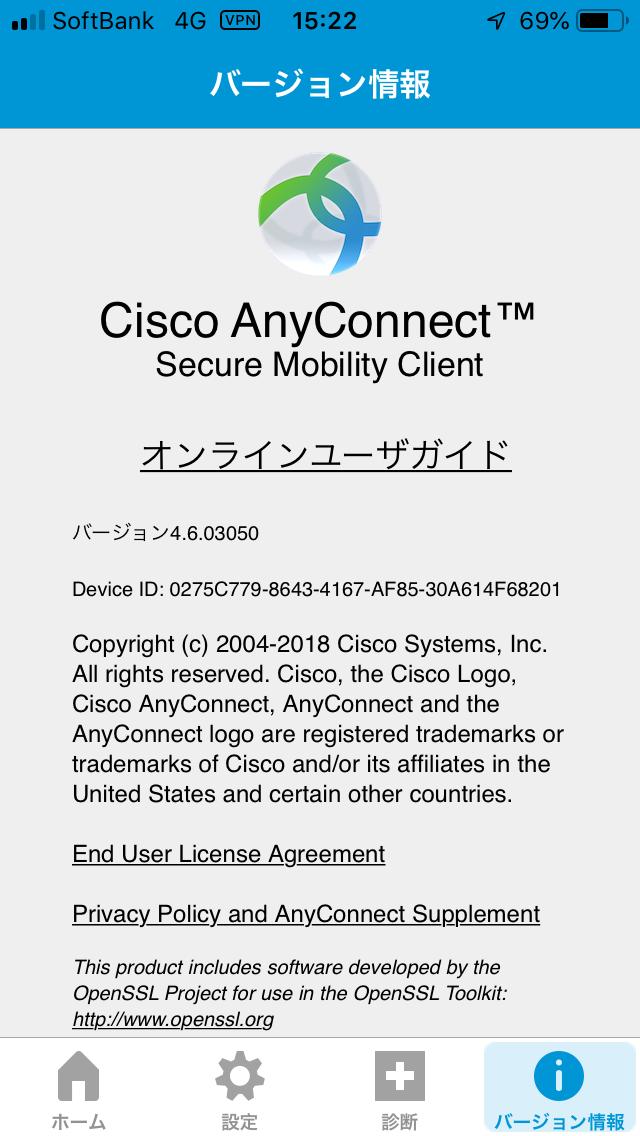 sslvpn-iOS12_15-verinfo.png