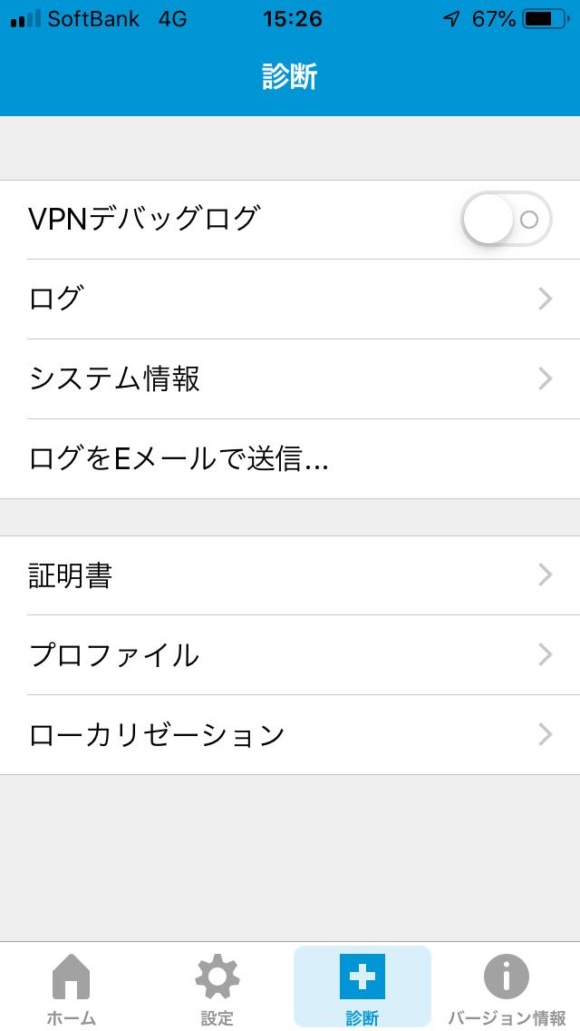 sslvpn-iOS12_16-diagnosismenu.png