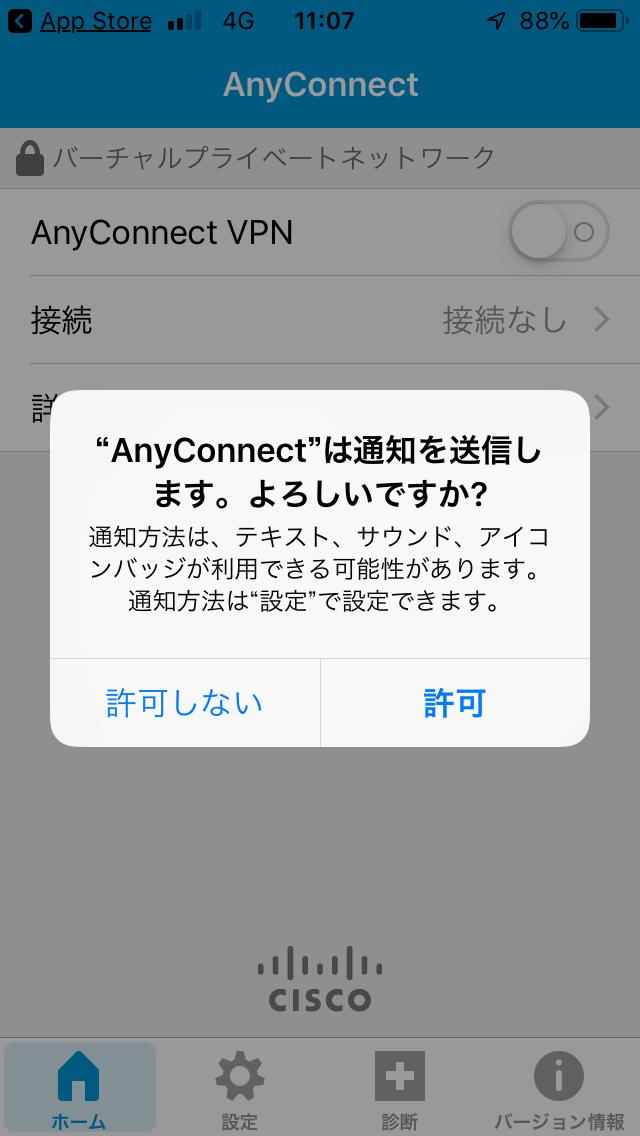sslvpn-iOS12_4-confirm.png