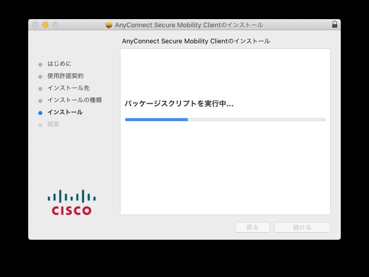 sslvpn-mojave_10-install.png
