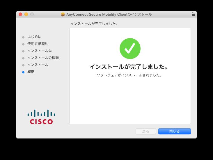 sslvpn-mojave_16-installfinish.png