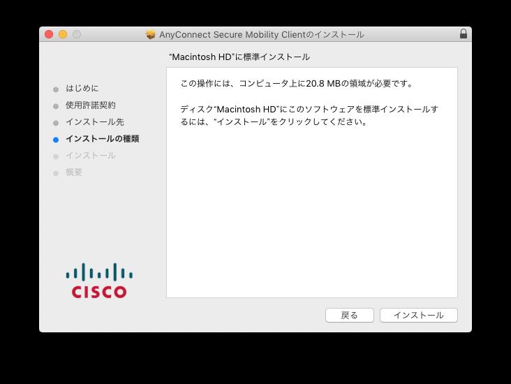 sslvpn-mojave_8-install.png