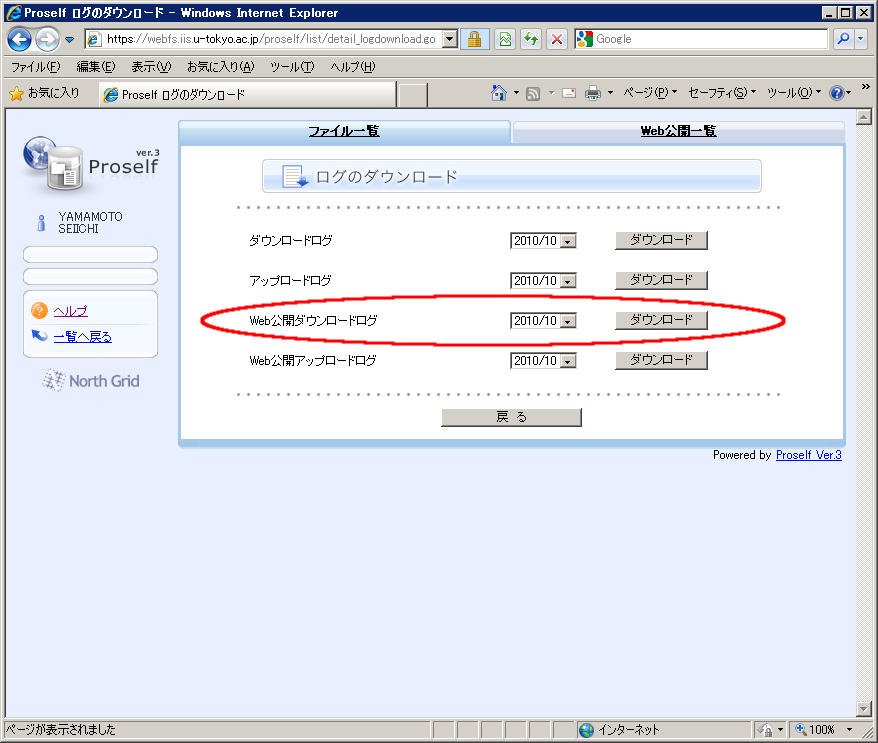log-download1-1.PNG